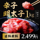 訳あり明太子 華ふくいち(切れ子/バラ子)大盛り 1kg 送...