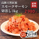 天然紅鮭のスモークサーモン切り落とし1k...
