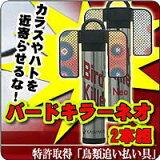 【バードキラーネオ 2本組 】【送料、】強力磁気パワーで鳥の飛来を防ぐ!