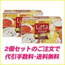 『野菜のごちそう NEW リエータスープ』 10袋2個セットで代引手数料・送料無料