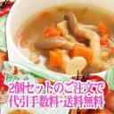 スラッと野菜スープ2個セットのご注文で代引・送料無料!