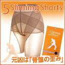 【ファイブスリミングショーツ】【送料無料】5スリミングショーツ