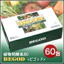 久司マクロビオティック理論に基づき 、植物原料80種を発酵させた酵素食品!【送料、代引手数料無料】【BEGOD(ビゴッド) 60包入り】