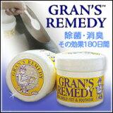 【GRAN''S REMEDY(グランズレメディ)50g】
