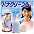 【送料無料】【ハナクリーンS】鼻 はな 鼻洗浄器 鼻うがい 鼻ケア 鼻すっきり ハンディタイプ鼻洗浄器☆