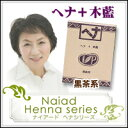 【送料無料】【ヘナ 木藍(モクラン)400g ナイアード】ヘナ+木藍 400g 白髪染め ヘナカラー