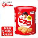 【即納】【グリコ ビスコ保存缶 30枚×10缶】