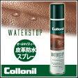 【コロニル ウォーターストップスプレー400ml 防水スプレー】ウォーターストップ 防水スプレー 400ml