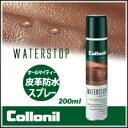 【コロニル・ウォーターストップ防水スプレー・200ml】