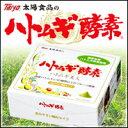 【太陽食品 ハトムギ酵素 150g 【2.5g×60包】】ハトムギ酵素国産ハトムギ使用