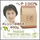 パッケージ汚れ。【送料無料】【ナイアードヘナ100%徳用400g】