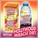 【ハリウッド48時間ミラクルダイエット 947ml】ハリウッドミラクルダイエット