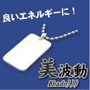 【Bhado)))(美波動)ペンダント】