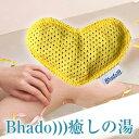 【Bhado)))(美波動)癒しの湯】