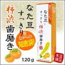 【なた豆すっきり柿渋歯磨き粉 120g】