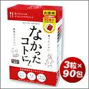 【なかったコトに! お徳用 3粒×90包】【送料無料】※沖縄県、離島は除きます。