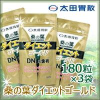 【太田胃散 桑の葉ダイエットゴールド 180粒×3袋】【送料、代引手数料無料】