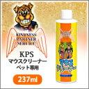 【KPS マウスクリーナー ペット専用 237ml】