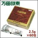 【送料無料】【万田酵素ペースト分包タイプ150g(2.5g×...