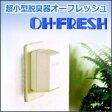 【送料無料】【超小型脱臭器 オーフレッシュ 室内用脱臭器 OH-FRESH-100】