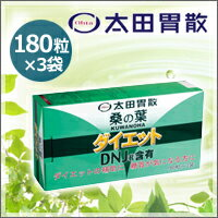 【太田胃散 桑の葉ダイエット つめかえ用 180粒入×3袋入】【送料無料】