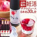 ザクロジュース 美味しい モンドセレクション金賞 送