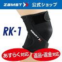 ザムスト RK-1 zamst サポーター ひざ 膝 膝用 膝サポーター 通気性 Sサイズ Mサイズ
