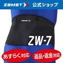 (NEW)ザムスト ZW-7 zamst サポーター 腰 腰用 腰サポーター 固定力 ハード 通気性 メ