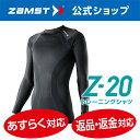ザムスト Z20 トレーニングシャツランニング シャツ トレーニングウェア トレーニングウエア zamst スポーツシャツ 練習着 マラソン ジョギング トレイルランニング 日焼け防止 Sサイズ Mサイズ Lサイズ LLサイズ トレイルラン トレラン