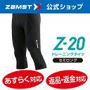ザムスト Z20 セミロングタイツ男性用ランニング タイツ トレーニングウェア トレーニングウエア ...