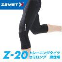 ★50%オフ★ザムスト Z20 セミロングタイツ男性用ランニング タイツ トレーニングウェア トレー