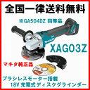 XAG03Z Makita マキタ 18V 充電式 ブラシレス ディスクグラインダー GA504DZ同等品(