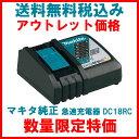 数量限定アウトレット価格!送料無料税込み!DC18RC マキタ MAKITA 急速充電器 スライド式バッテリー専用 純正品