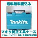 送料無料税込み!MAKITA マキタ工具収納ケース ドリル(インパクト)、バッテリー3個、充電器が収納可能