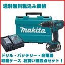 送料無料税込み!XPH01マキタ Makita 18V 充電 ドライバー ドリル LXT リチウムイオン セット【USAマキタ】