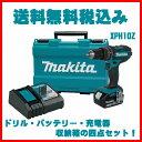 送料無料税込み!XPH10Zマキタ Makita 18V 充電 ドライバー ドリル LXT リチウムイオン セット【USAマキタ】