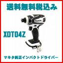 送料無料税込み!XDT04Z(白) マキタ MAKITA インパクトドライバー純正品※TD146DRFX 同等品