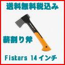 送料無料税込み!Fiskars フィスカース X7 Hatchet 7850 アックス 薪割り斧 14インチ