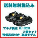 送料無料税込み!BL1820【残量表示付き】高級モデル マキタ MAKITA 18V バッテリー 2個 メーカー純正電動工具アクセサリー