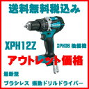 【訳あり!アウトレット価格】XPH12Z マキタ 18V LXT 充電式 ブラシレス 振動ドリルドライバー【XPH06後継機】コードレス/震動/電動ドリル