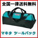 マキタツールバック Contractor Tool Bag MAKITA