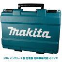 マキタ 工具箱 ツールケース ツールボックス ツールバッグ MAKITA 純正 小サイズ ドリル 付属品各種 同時収納可能