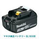 BL1830B【残量表示付き】高級モデル MAKITA マキ...