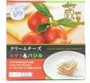 【宮城県_物産展】【がんばろう!宮城】蔵王チーズ クリームチーズトマト&バジル