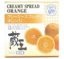 蔵王チーズ クリーミースプレッド オレンジ