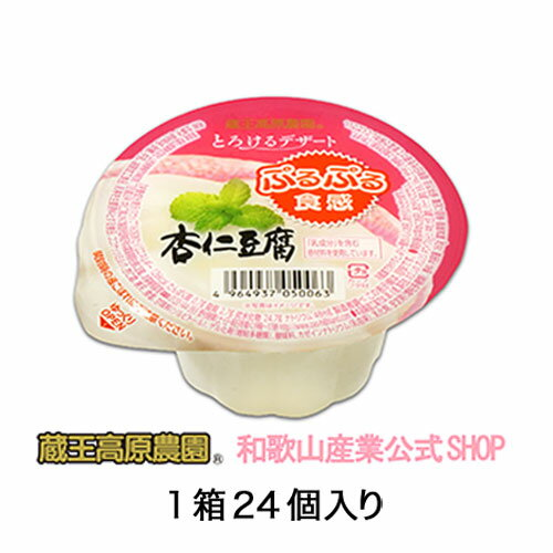【1ケース(24個入り)】とろけるデザート 杏仁豆腐160g