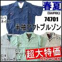 ◎半袖アクトブルゾン (74701) 74701 DAIRIKI ダイリキ 【作業服・作業着・春夏用】