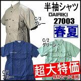 半袖シャツ (27003) 27003 DAIRIKI 【作業服?作業着?春夏用】【10P11Aug14】