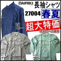 DAIRIKI(ダイリキ)長袖シャツ(27004)27004DAIRIKI