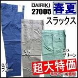 スラックス (27005) 27005 DAIRIKI ダイリキ 【作業服・作業着・春夏用】